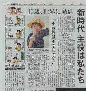 琉球新報ゆたぼん