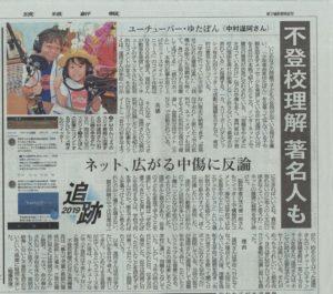 ゆたぼん琉球新報