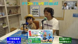 ぎのわんシティFMゆたぼんゲスト出演