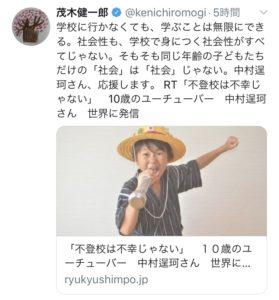 茂木健一郎先生がゆたぼんを応援